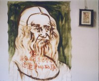 """Huang Yong Ping, <span class=""""wac_title"""">Mona Vinci</span>"""